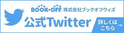 株式会社ブックオフウィズ 公式Twitter 詳しくはこちら